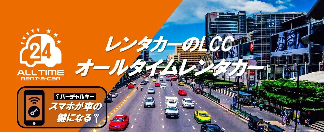 オールタイムレンタカー 24時間 渋谷